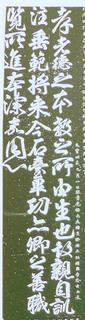 石台孝経 玄宗.JPG