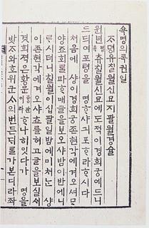 続明義録  1778  ss.jpg