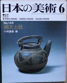 縄文土器 小林  日本の美術6.JPG