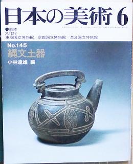 縄文土器 小林  日本の美術6 s.jpg