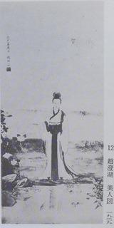美人 趙澄湖 1929 ss.jpg