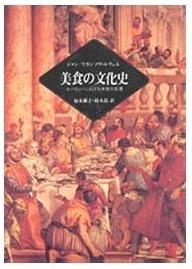美食の文化史.jpg