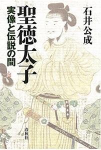 聖徳太子  実像と伝説の間.jpg