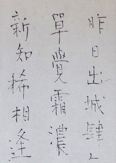 良寛 小楷 (1).jpg