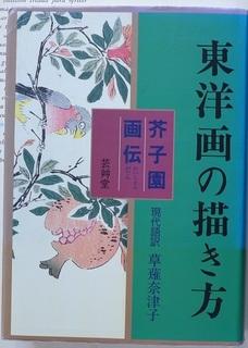 芥子園画伝 東洋画.JPG