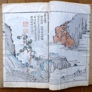 芥子園第一 (2).JPG