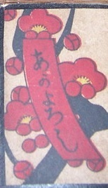 花札 1930s.jpg
