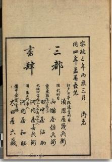 茶山翁筆のすさび  korea2.jpg
