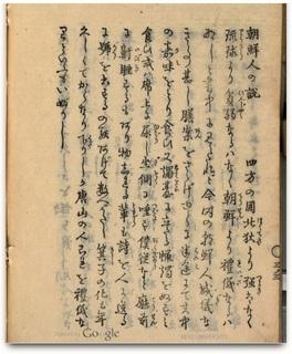 茶山翁筆のすさび korea1.jpg