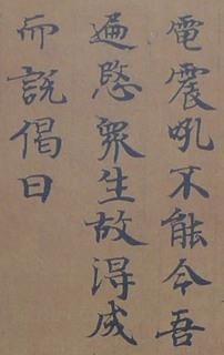 菩薩処胎経 detail.JPG