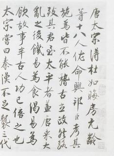 蔡京 十八学士.JPG