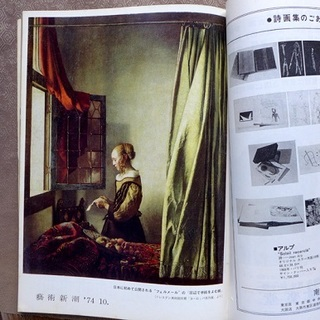 藝術新潮1974OCT.JPG