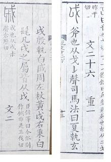 説文 鉞 (1).JPG