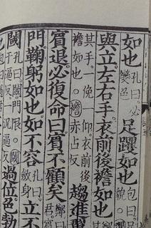 論語 郷党第十.JPG