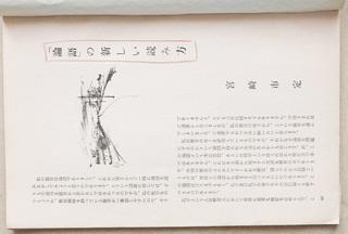 論語の新しい読み方IMG_6758.JPG