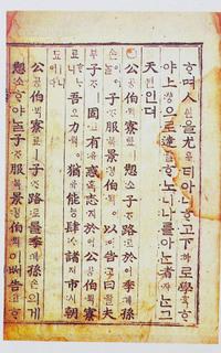 論語オン解 c1570s.JPG