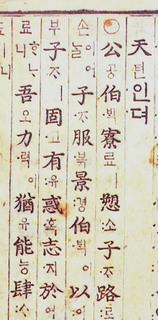 論語オン解 c1570s ss.jpg