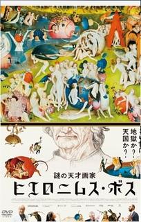 謎の天才画家 ヒエロニムス・ボス.jpg
