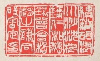趙之謙 印 (2).JPG