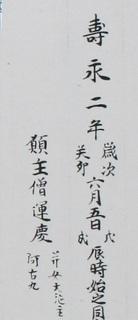 運慶  願経.jpg