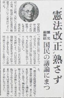 重光葵 憲法改正.JPG