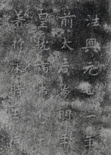 金堂釈迦三尊像光背銘IMG1.jpg