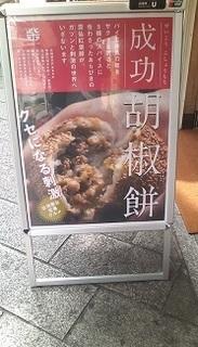 長崎 胡椒餅 看板.JPG