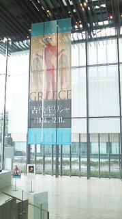 長崎県美術館 古代ギリシャ展ss.jpg