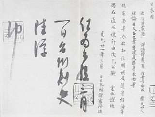 陸ジュン  最澄 v6n6.JPG
