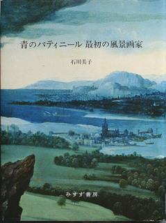 青のパテニール.JPG