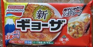 餃子NEW.JPG