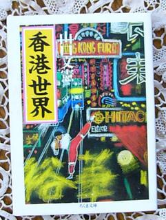 香港世界P1070604.JPG