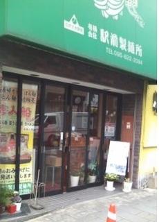 駅前製麺所.JPG