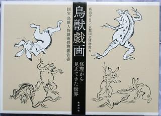鳥獣戯画 修理報告.JPG
