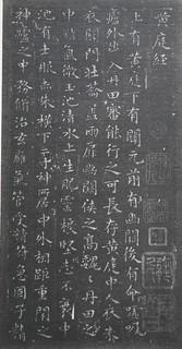 黄庭経 博文堂 (1).JPG