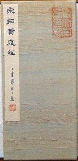 黄庭経 博文堂 (2).JPG