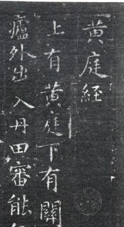 黄庭経MG.JPG