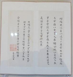 黄道周 楷書孝経.JPG