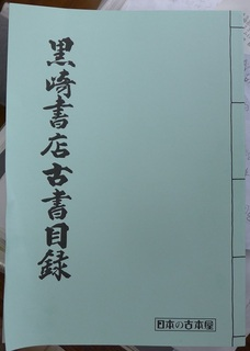 黒崎書店古書目録.JPG