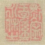 Freer Ming Seal on Sung landscape Fan ss.jpg
