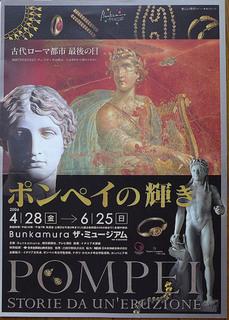 Pompeii の輝きss.jpg