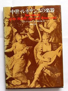 munrow 中世ルネサンスの楽器 ss.jpg
